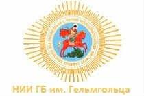 Институт им. Гельмгольца (центр лазерной коррекции зрения)